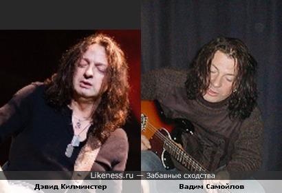 Дэвид Килминстер и Вадим Самойлов