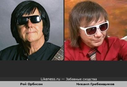 Рой Орбисон и Михаил Гребенщиков