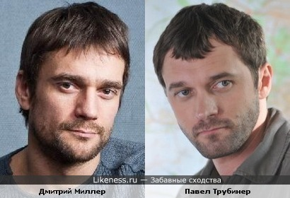 Дмитрий Миллер и Павел Трубинер