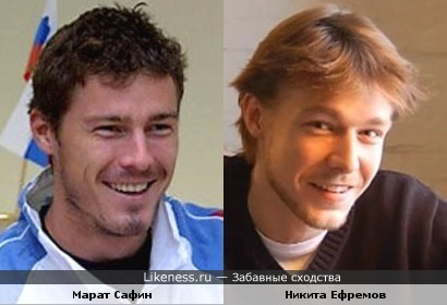 Марат Сафин и Никита Ефремов