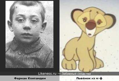 """Великий комик Фернандель в детстве и Львёнок из м-ф """"Самый,самый,самый,самый"""""""
