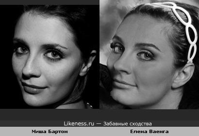 Миша Бартон и Елена Ваенга