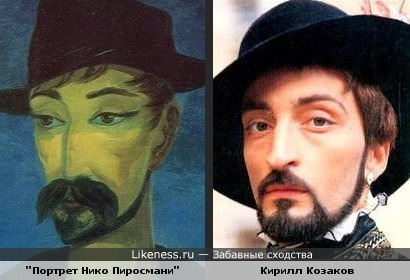 Художник Нико Пиросмани на портрете Ладо Гудиашвили и Кирилл Козаков