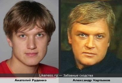 Анатолий Руденко и Александр Мартынов