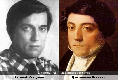 Джоаккино Россини на портрете работы Винченцо Камуччини похож на Евгения Киндинова