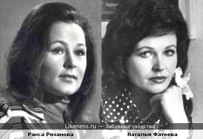 Раиса Рязанова и Наталья Фатеева