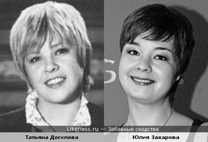 Татьяна Догилева и Юлия Захарова