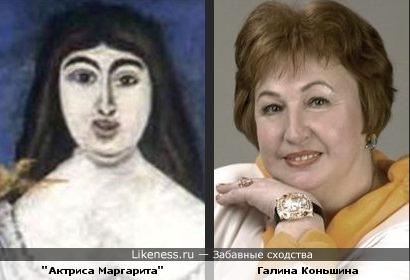Актриса Маргарита на картине художника Нико Пиросмани напомнила Галину Коньшину