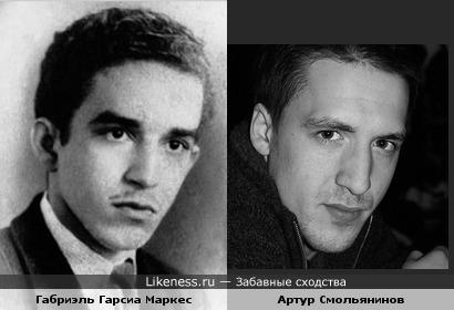 Писатель Габриэль Гарсиа Маркес и актёр Артур Смольянинов