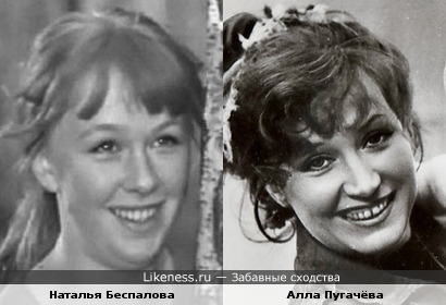 Актриса Наталья Беспалова и Алла Пугачёва