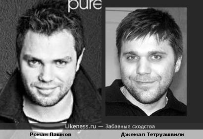 Роман Пашков (гр.Градусы) и Джемал Тетруашвили