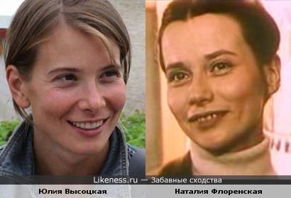 Юлия Высоцкая и Наталия Флоренская