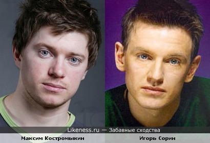Максим Костромыкин мог бы сыграть Игоря Сорина..