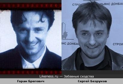 Композитор Горан Брегович и актёр Сергей Безруков