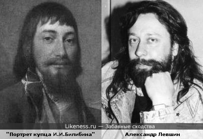 Купец Иван Билибин на портрете Левицкого напоминает Александра Левшина