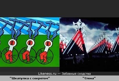 "Кадр из м-ф ""Шкатулка с секретом"" напомнил кадр из фильма ""Стена"""