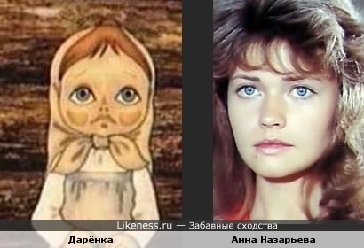 "Дарёнка из м-ф ""Серебряное копытце"" похожа на Анну Назарьву"