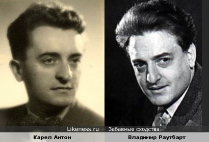 Карел Антон и Владимир Раутбарт