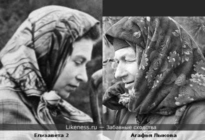 Королева Елизавета 2 и отшельницаа Агафья Лыкова