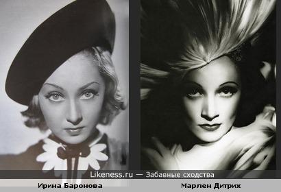Ирина Баронова и Марлен Дитрих