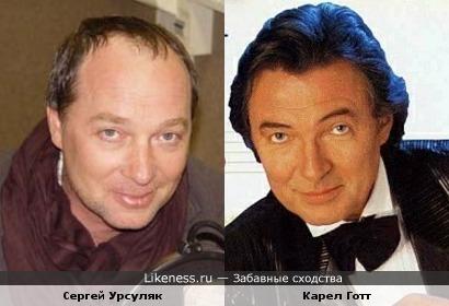 Сергей Урсуляк и Карел Готт