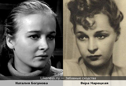 Наталия Богунова и Вера Марецкая