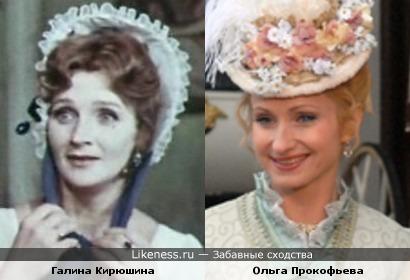 Галина Кирюшина и Ольга Прокофьева