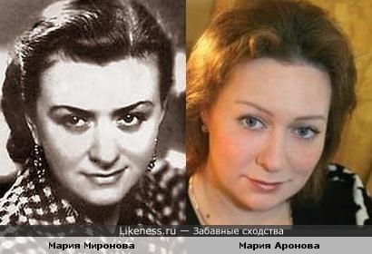 Мария Миронова и Мария Аронова