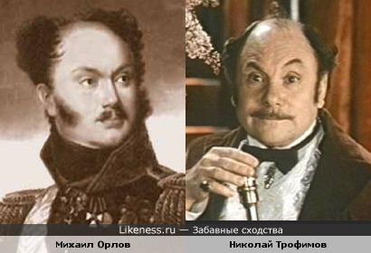 Декабрист Михааил Орлов и актёр Николай Трофимов