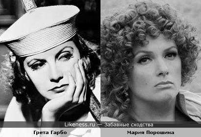 Грета Гарбо и Мария Порошина