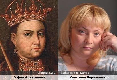 Царевна Софья напомнила серьёзную Светлану Пермякову