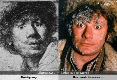 На этом автопортрете,Рембрандт напомнил Николая Фоменко (и немного, Станислава Садальского)