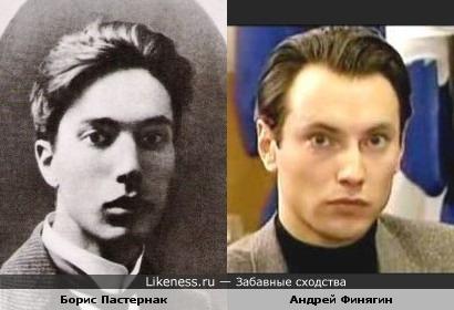 Борис Пастернак и Андрей Финягин