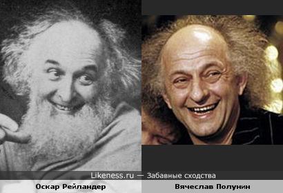 Фотограф Оскар Рейландер в образе Демокрита (автопортрет) и клоун Вячеслав Полунин