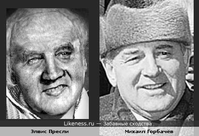 Элвис Пресли в старости (по версии шотландских учёных) похож на Михаила Горбачёва