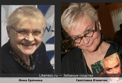 Нина Ерёмина и Светлана Конеген