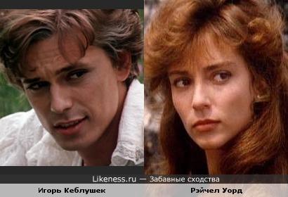 Игорь Кеблушек и Рэйчел Уорд