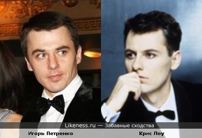 Игорь Петренко и Крис Лоу