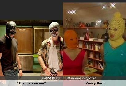 Особо опасны - Pussy Riot