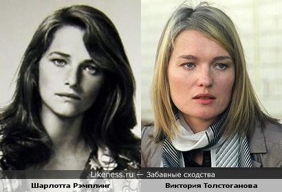 Шарлотта Рэмплинг и Виктория Толстоганова