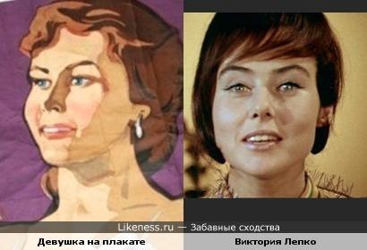 Девушка на плакате и актриса Виктория Лепко