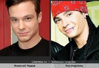 Алексей Чадов и Том Каулитц