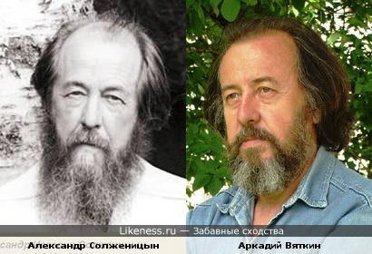 Александр Солженицын и Аркадий Вяткин
