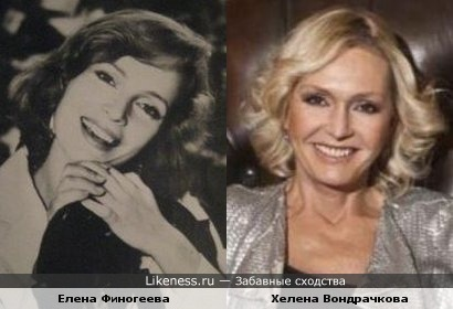 Актриса Елена Финогеева и певица Хелена Вондрачкова