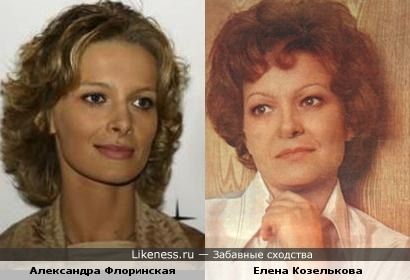Александра Флоринская и Елена Козелькова