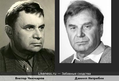Замечательные советские актёры : Виктор Чекмарёв и Даниил Нетребин