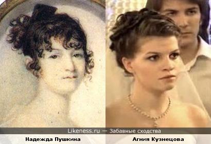 Надежда Осиповна Пушкина и Агния Кузнецова