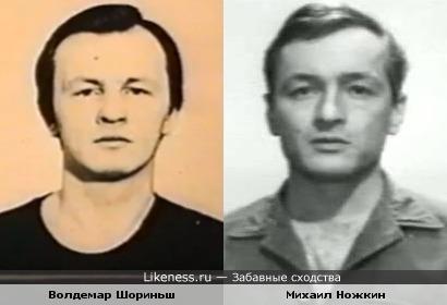 Волдемар Шориньш и Михаил Ножкин