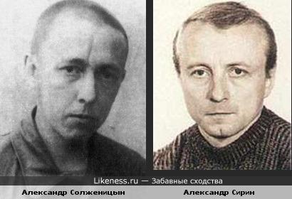 Александр Солженицын и Александр Сирин