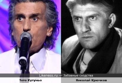 Николай Крючков и Тото Кутуньо